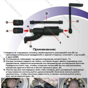 RUSKI ključ za skidanje točkova